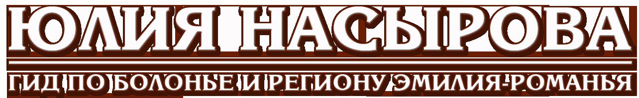 Гид Юлия Насырова